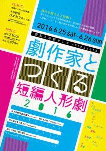 201606_gekisakuka-317x450